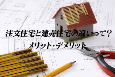 注文住宅と建売住宅の違いって? それぞれのメリット・デメリット