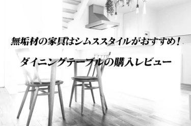 無垢材の家具はシムススタイルがおすすめ!円卓ダイニングテーブルの購入レビュー
