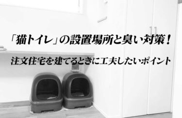 「猫トイレ」の設置場所と臭い対策! 注文住宅を建てるときに工夫したいポイント