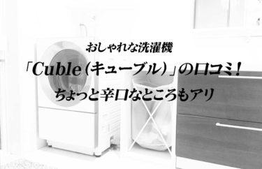 おしゃれな洗濯機「Cuble(キューブル)」の口コミ! ちょっと辛口なところもアリ