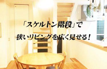 「折り返しスケルトン階段」で狭いリビングを広く見せる【マイホームのアイディア】