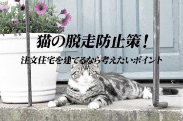 猫の脱走防止策!注文住宅を建てるなら考えたいポイント