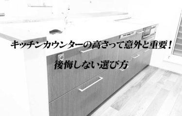 キッチンカウンターの高さって意外と重要! 後悔しない選び方