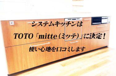 システムキッチンはTOTO「mitte(ミッテ)」に決定! 使い心地を口コミします