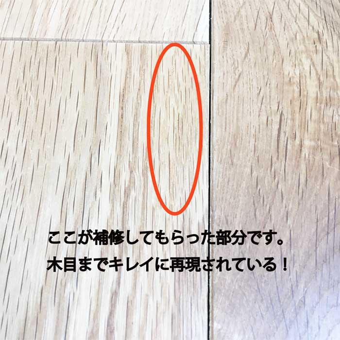 無垢床の補修