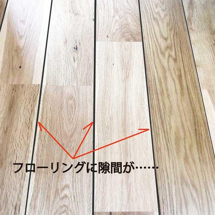 無垢床の隙間