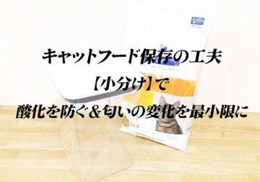 キャットフード保存の工夫【小分け】で酸化を防ぐ&匂いの変化を最小限に