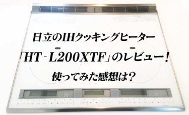 日立のIHクッキングヒーター「HT-L200XTF」のレビュー! 使ってみた感想は?