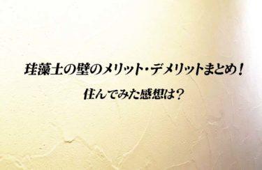 珪藻土の壁のメリット・デメリットまとめ! 住んでみた感想は?