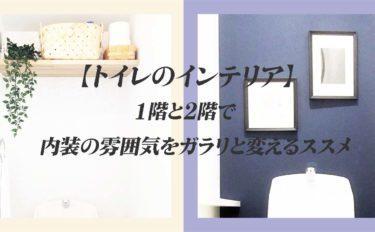 【トイレのインテリア】1階と2階で内装の雰囲気をガラリと変えるススメ
