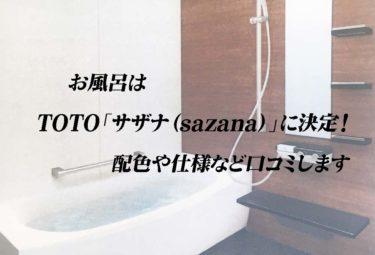 お風呂はTOTO「サザナ(sazana)」に決定! 配色や仕様など口コミします