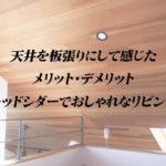 板張り天井のメリットデメリット