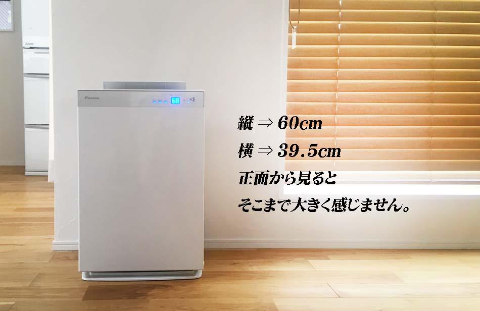 ストリーマ空気清浄機のサイズ