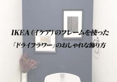 IKEA(イケア)のフレームを使った「ドライフラワー」のおしゃれな飾り方