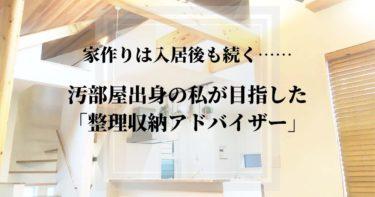 家作りは入居後も続く……汚部屋出身の私が目指した「整理収納アドバイザー」