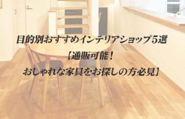 目的別おすすめインテリアショップ5選【通販可能!おしゃれな家具をお探しの方必見】