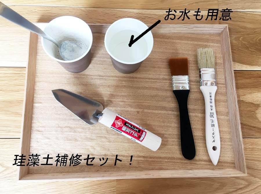 珪藻土を補修する道具