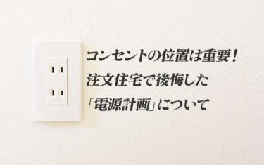 コンセントの位置は重要! 注文住宅で後悔した「電源計画」について
