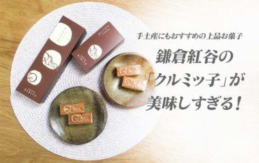 鎌倉紅谷の「クルミッ子」が美味しすぎる! 手土産にもおすすめの上品お菓子