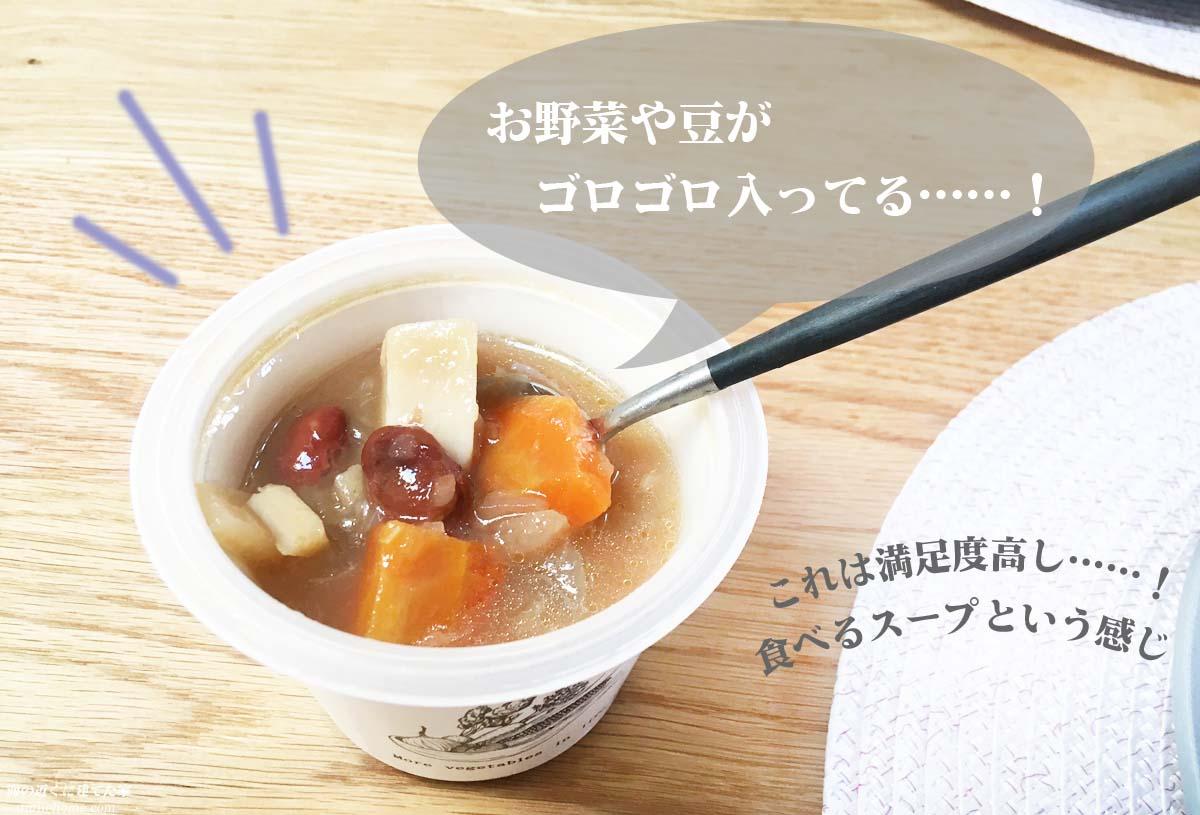 野菜をMOTTOのカップスープ