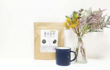「黒豆玄米コーヒー」って美味しいの? コーヒーの代わりになるノンカフェインドリンク