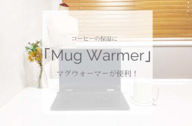 コーヒーの保温には「マグウォーマー」が便利! デスクワークのおともに暖かい飲み物を
