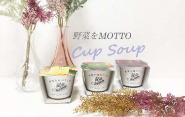 「野菜をMOTTO」のカップスープが美味しくておしゃれ! お試しセットの口コミ