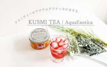 クスミティーのアクアエグゾティカにはまる【赤いフレーバーティー】KUSMI TEA|AquaExotica