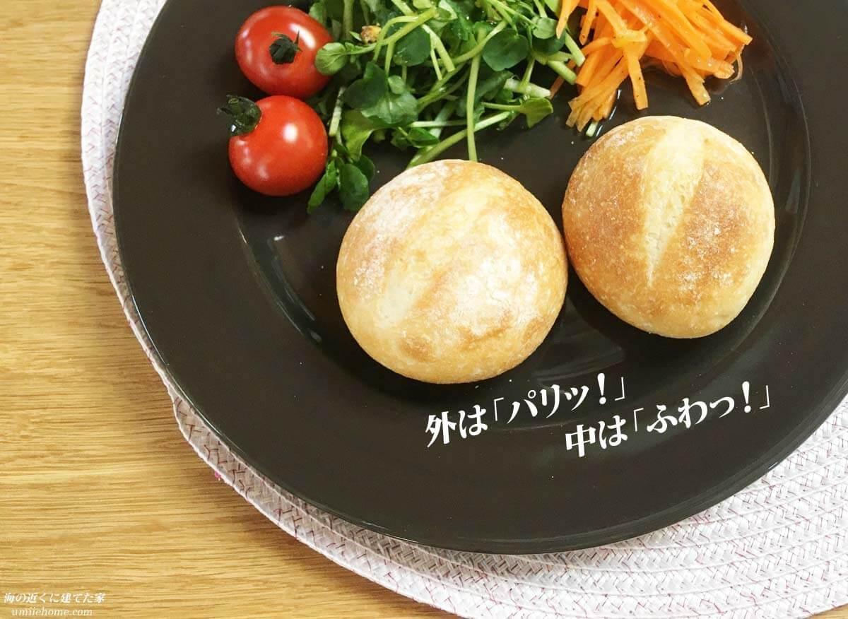 パンドの冷凍パンを使った料理