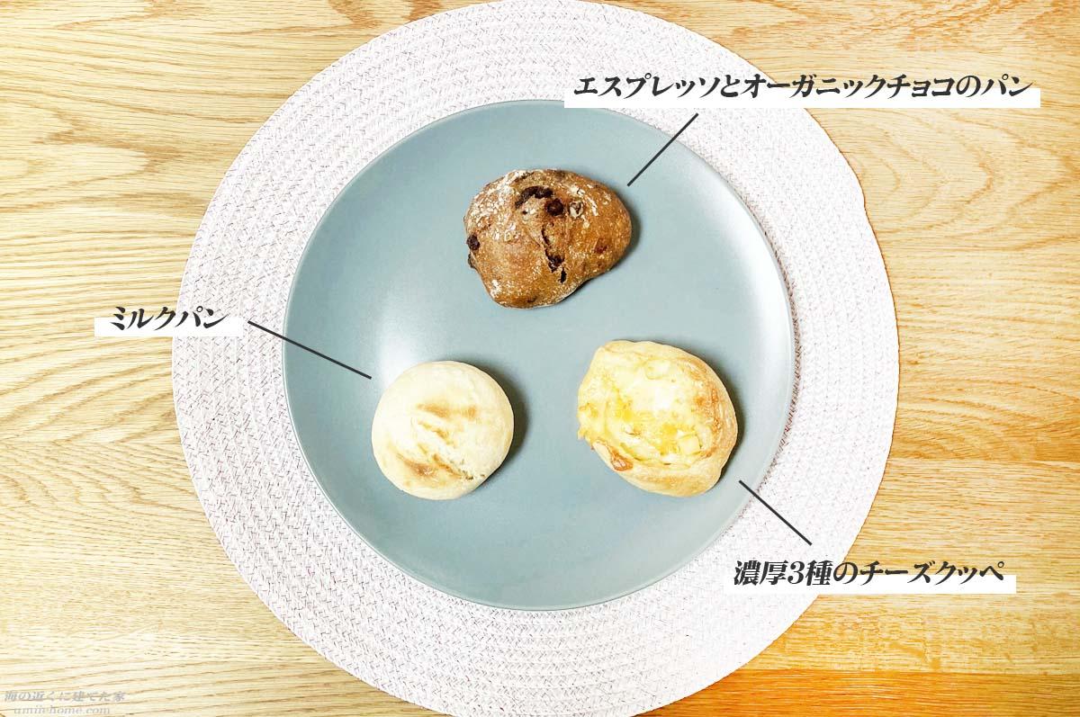リベイクしたpan&のパン