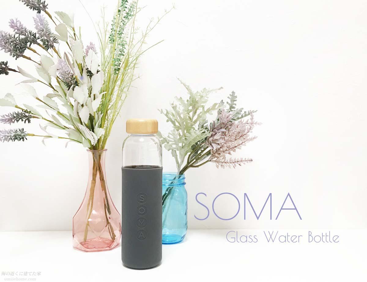 SOMAグラスウォーターと花瓶の花