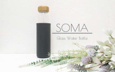SOMA(ソマ)グラスウォーターボトルのレビュー【サステナブルでおしゃれな水筒】