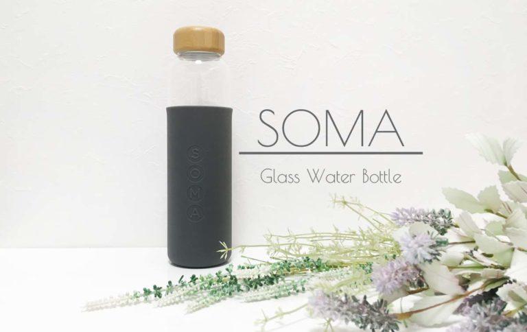 SOMAのGlass Water Bottle