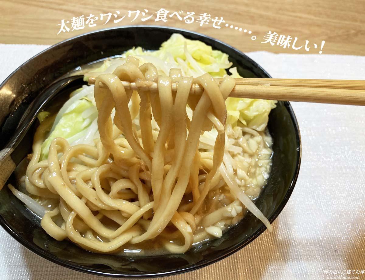太麺の二郎系ラーメン